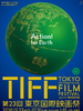 第23届东京国际电影节 The 23rd Tokyo International Film Festival (2010)