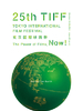 第25届东京国际电影节 The 25th Tokyo International Film Festival (2012)