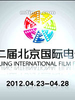 第2届北京国际电影节 The 2nd Beijing International Film Festival (2012)