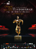 第11届华语电影传媒大奖 The 11th Chinese Film Media Awards (2011)