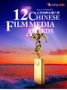 第12届华语电影传媒大奖 The 12th Chinese Film Media Awards (2012)