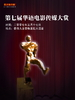 第7届华语电影传媒大奖 The 7th Chinese Film Media Awards (2007)