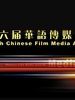 第6届华语电影传媒大奖 The 6th Chinese Film Media Awards (2006)