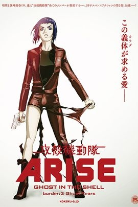 攻壳机动队 Arise: Border 3 - Ghost Tears( 2014 )