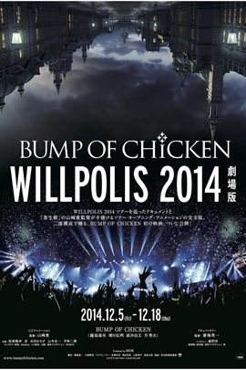 BUMP OF CHICKEN WILLPOLIS 2014电影版( 2014 )