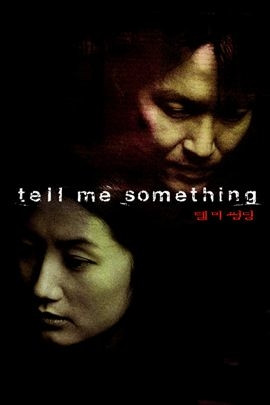 Tell Me Something( 1999 )