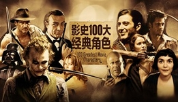 影史100大经典角色 100 Greatest Movie Characters