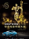 华语电影传媒大奖 Chinese Film Media Awards