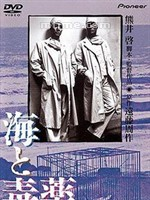 海与毒药The Sea and Poison (1986)