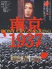 南京1937/Don't Cry, Nanking(1995)