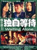 独自等待/Waiting Alone(2004)
