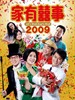 家有喜事2009/All's Well, Ends Well 2009(2009)