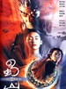 蜀山传/The Legend of Zu(2001)