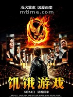 饥饿游戏The Hunger Games (2012)