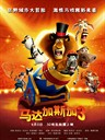 马达加斯加3/Madagascar 3: Europe's Most Wanted(2012)