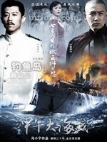 一八九四・甲午大海战The Sino-Japanese War At Sea 1894 (2012)
