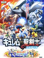 神奇宝贝剧场版:酋雷姆VS圣剑士Pokemon the Movie:Kyurem VS the Sacred Swordsman - Keldeo (2012)
