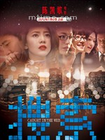 搜索Caught in the Web (2012)