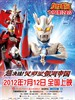 超决战:贝利亚银河帝国/Urutoraman zero the movie: Chou kessen! Beriaru ginga teikoku(2010)