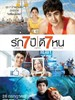 爱情3*7/Seven Something(2012)
