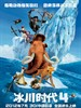 冰川时代4 Ice Age: Continental Drift(2012)