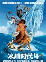 冰川时代4/Ice Age: Continental Drift(2012)