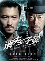 消失的子弹The Bullet Vanishes (2012)