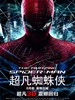 #超凡蜘蛛侠/The amazing spider-man(2012)