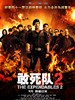 敢死队2 The Expendables 2(2012)