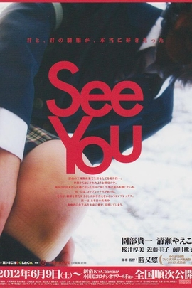 See You( 2012 )