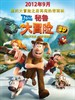 秘鲁大冒险/Tad, the Lost Explorer(2012)
