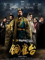 铜雀台The Assassins (2012)