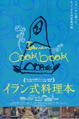 Iranian Cookbook( 2010 )