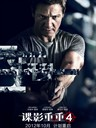 谍影重重4 The Bourne Legacy(2012)