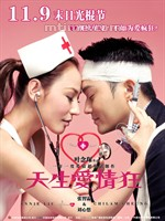 天生爱情狂Natural Born Lovers (2012)