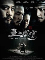 王的盛宴The Last Supper (2012)