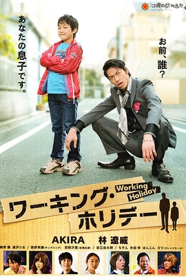 父子的Working Holiday( 2012 )