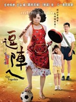 逗阵ㄟGet Together (2013)