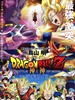 龙珠Z:神与神/Dragon Ball Z: Battle of Gods(2013)