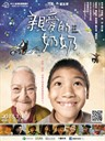 亲爱的奶奶 To My Dear Granny(2013)