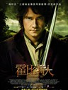 霍比特人:意外之旅 The Hobbit: An Unexpected Journey(2012)