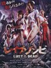 色欲之死 Reipu zonbi: Lust of the dead(2012)