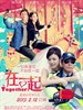 在一起/Together(2013)