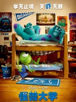 怪兽大学/Monsters University(2013)