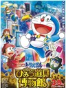 哆啦A梦:大雄的秘密道具博物馆/Doraemon: Nobita In The Secret Gadgets Museum(2013)