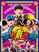 笑功震武林Princess and Seven Kung Fu Masters (2013)