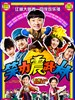笑功震武林/Princess and Seven Kung Fu Masters(2013)