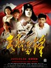 青春雷锋 Youthful Days(2013)