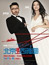 北京遇上西雅图/Finding Mr.Right(2013)