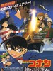 名侦探柯南2013:远海的侦探/Detective Conan 2013:Private Eye in the Distant Sea